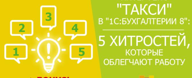 Интерфейс Такси, 1С:Бухгалтерия 8