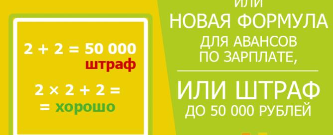 Авансы сотрудникам по новой формуле или штраф до 50 000 рублей