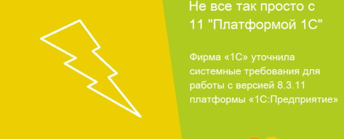 1С 8.3.11