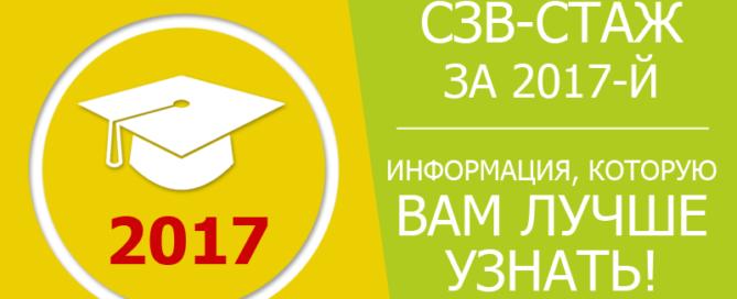 Форма СЗВ-СТАЖ за 2017
