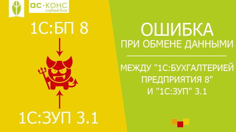 Синхронизация ЗУП 3.1 и БП 8: ошибка при обмене данными